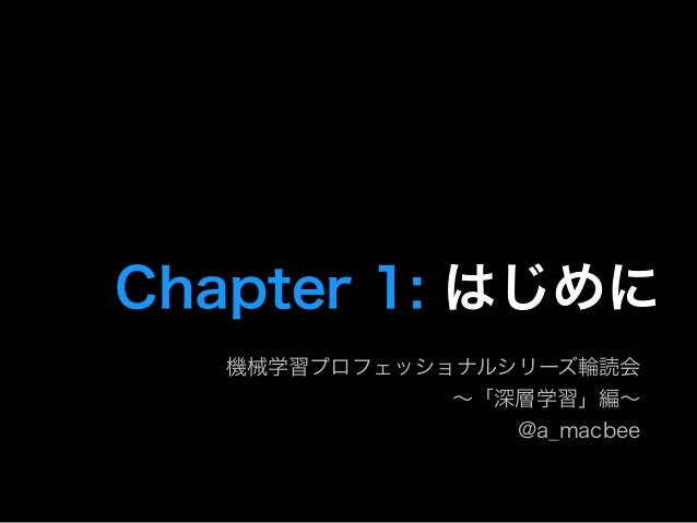 Chapter 1: はじめに 機械学習プロフェッショナルシリーズ輪読会 ∼「深層学習」編∼