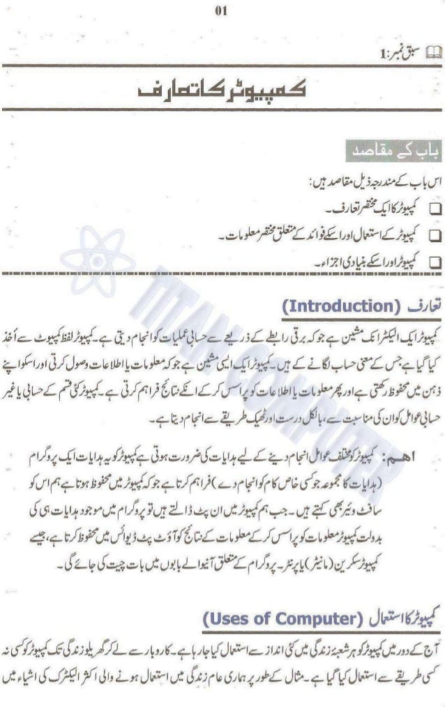 Computer Hardware And Software Pdf In Urdu