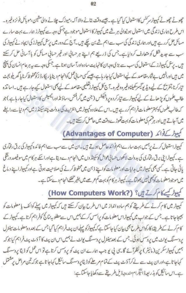 Computer Guide Book In Urdu Pdf