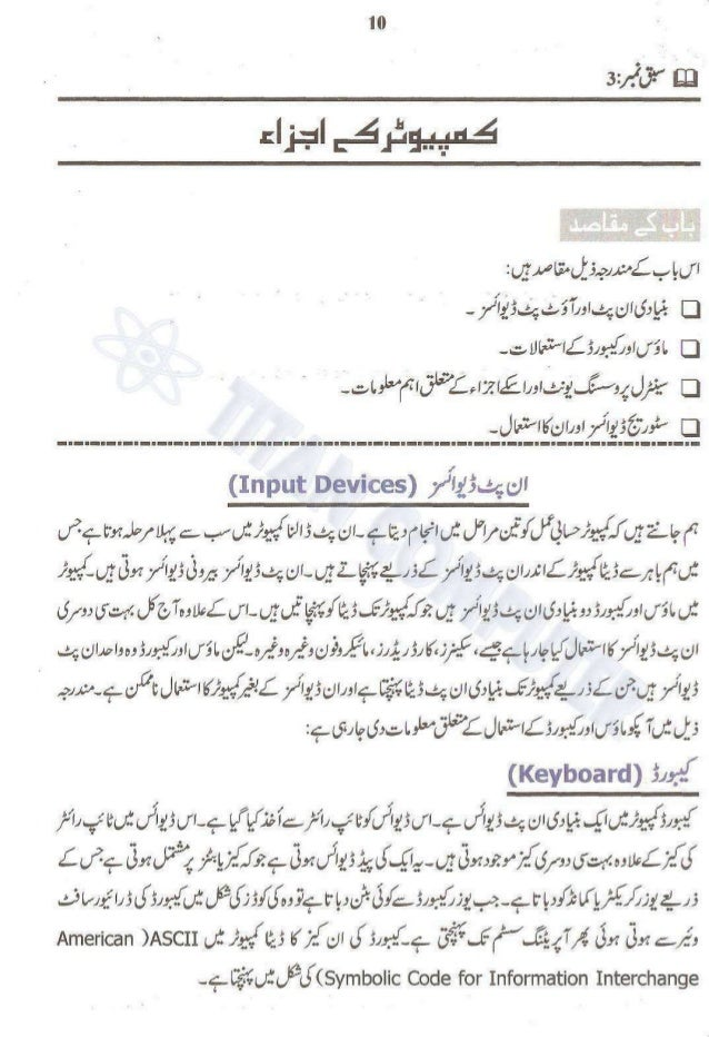 chapter 03 basic computer components urdu guide