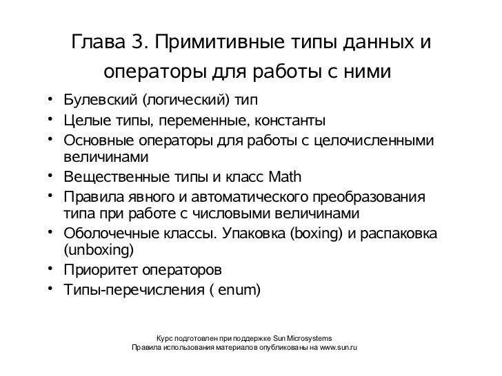 Глава 3. Примитивные типы данных и       операторы для работы с ними●    Булевский (логический) тип●    Целые типы, переме...