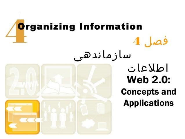 4  Organizing Information  4 فصل  سازماندهی اطلعات Web 2.0: Concepts and Applications