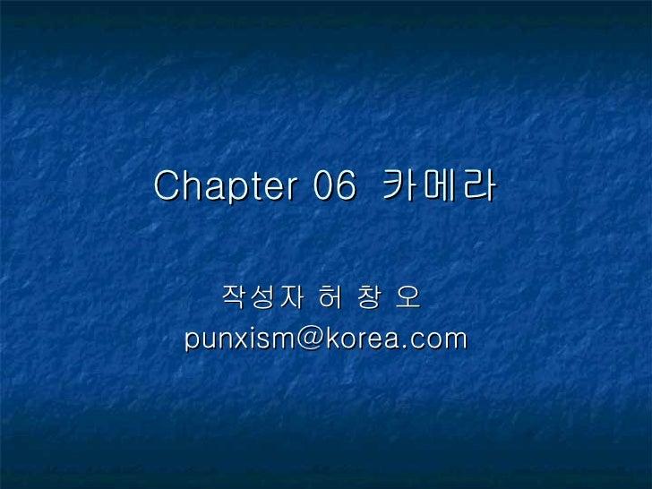 Chapter 06  카메라 작성자 허 창 오  [email_address]