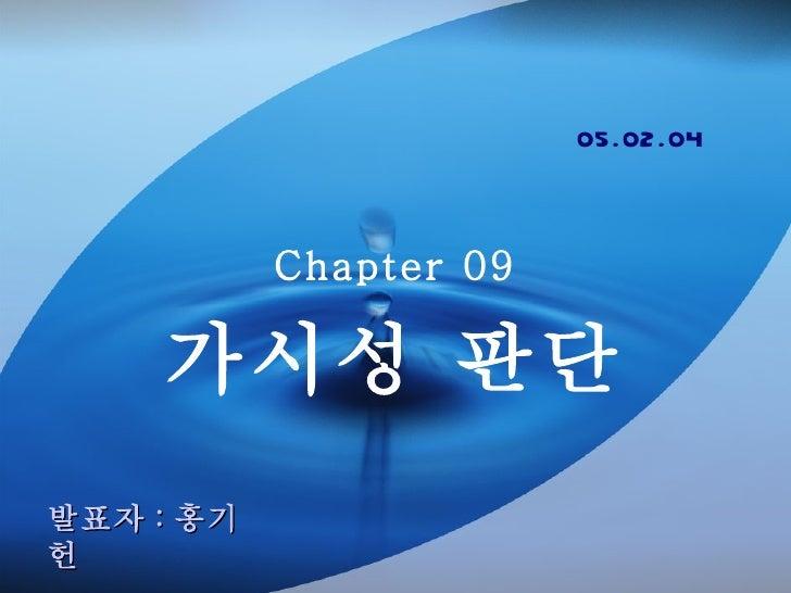Chapter 09 가시성 판단 발표자 : 홍기헌 05.02.04