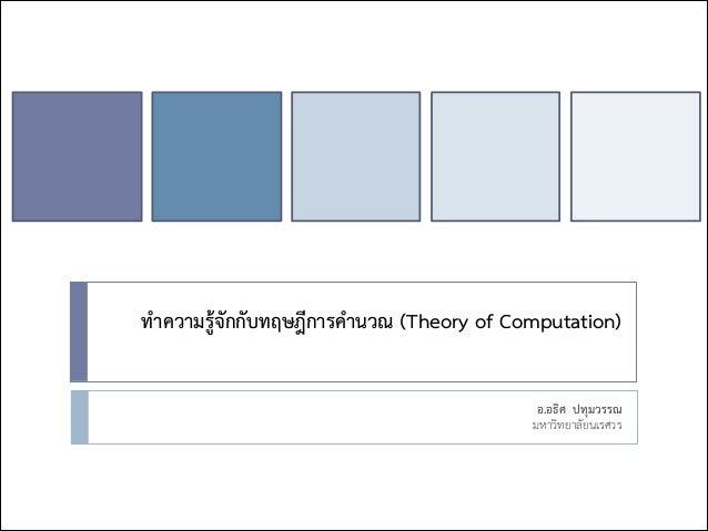 ทำความรู้จักกับทฤษฎีการคำนวณ (Theory of Computation) อ.อธิศ ปทุมวรรณ มหาวิทยาลัยนเรศวร