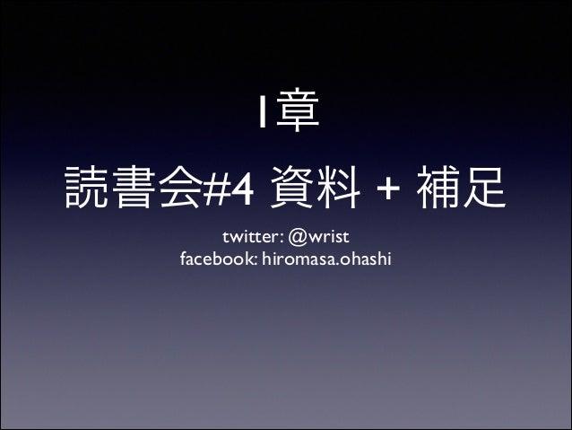 1章 読書会#4 資料 + 補足 twitter: @wrist  facebook: hiromasa.ohashi