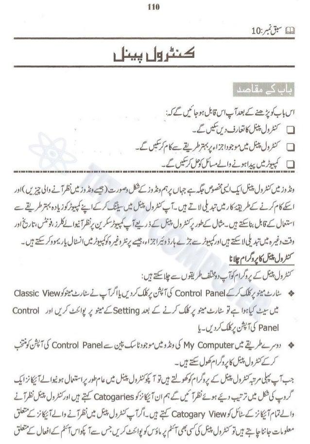 Chapter 10  Using Windows Control Panel ~ Urdu Guide