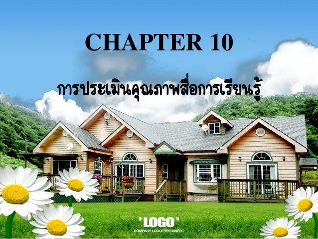 CHAPTER 10  การประเมินคุณภาพสื่อการเรียนรู้