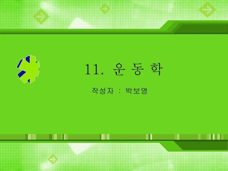 11.  운 동 학 작성자  :  박보영