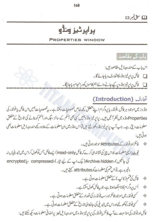 Chapter 12   Using Properties Window ~ Urdu Guide