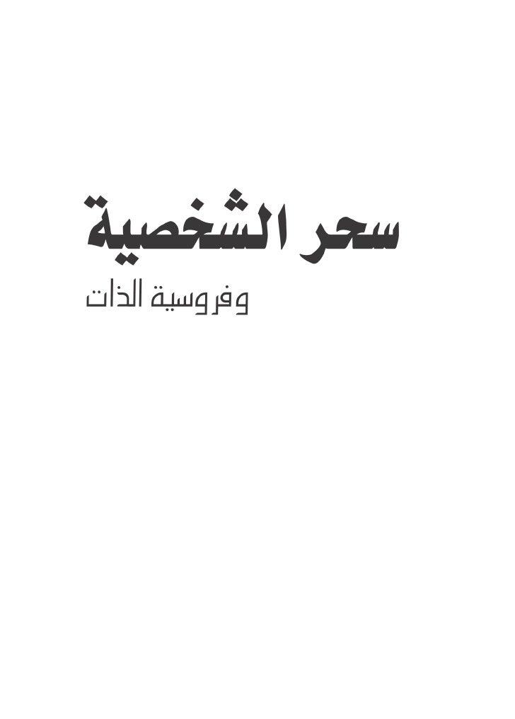 �صحر ال�صخ�صية وفرو�صية الذات/ال�صخ�صية//علم النف�س الفردي                                  هاين �صالمة/م�ؤلف من الأردن...