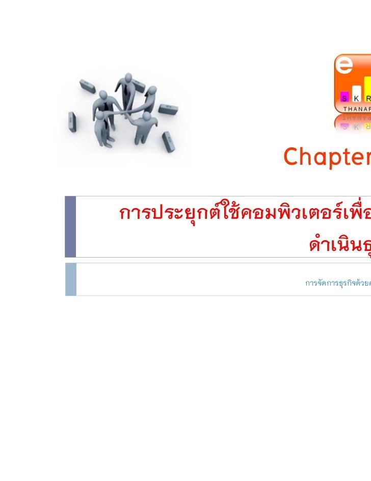Chapter 2การประยุกต์ใช้คอมพิวเตอร์เพื่อการ                     ดําเนินธุรกิจ                     การจัดการธุรกิจด้วยคอมพิว...