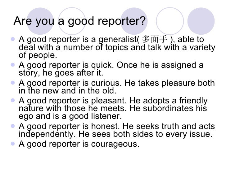 Qualities of a good journalist