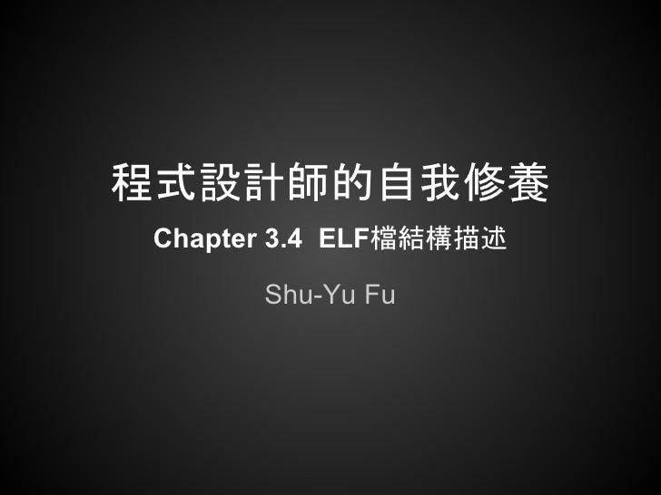 程式設計師的自我修養Chapter 3.4 ELF檔結構描述      Shu-Yu Fu