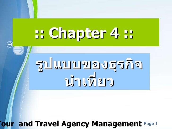 :: Chapter 4 ::  รูปแบบของธุรกิจนำเที่ยว HT 241 Tour  and Travel Agency Management
