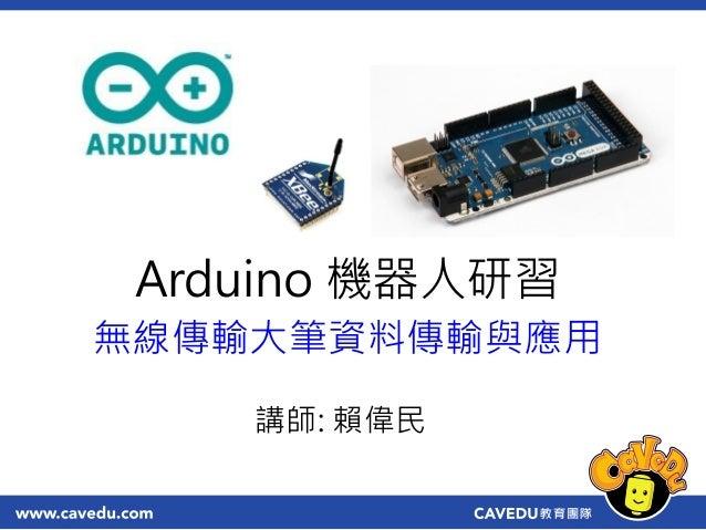 無線傳輸大筆資料傳輸與應用 Arduino 機器人研習 講師: 賴偉民