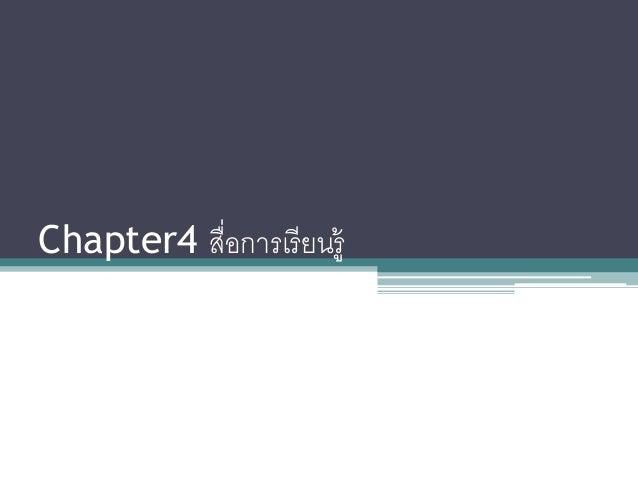 Chapter4 สื่อการเรียนรู้