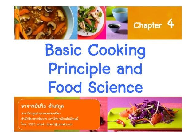 Basic Cooking Principle and Chapter 4 1 Principle and Food Science อาจารยปวิธ ตันสกุล สาขาวิชาอุตสาหกรรมทองเที่ยว สํานัก...