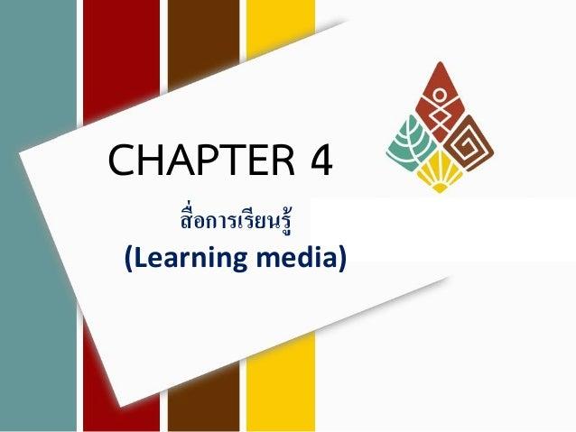 CHAPTER 4 สื่ อการเรียนรู้ (Learning media)