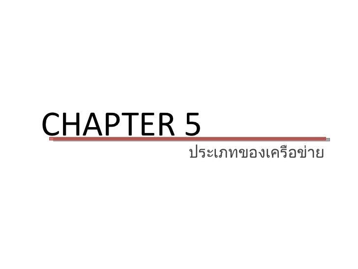 CHAPTER 5 ประเภทของเครือข่าย