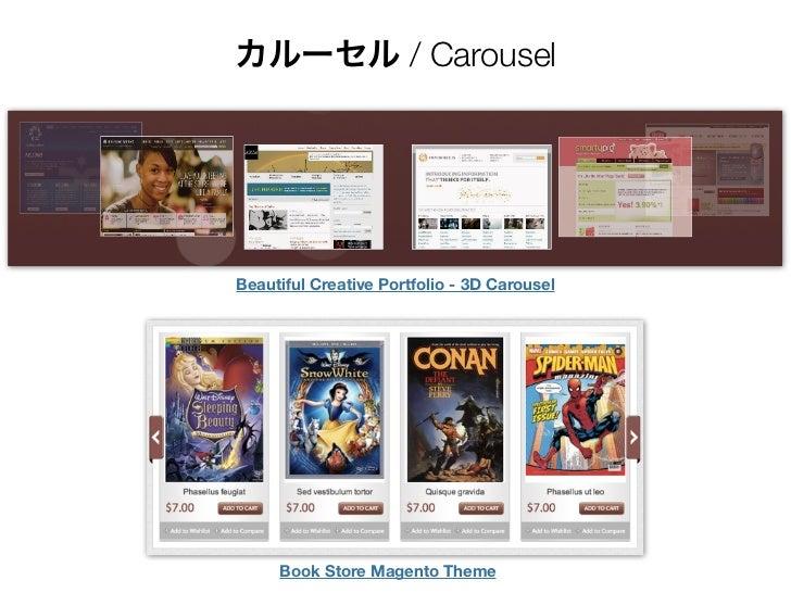 カルーセル / CarouselBeautiful Creative Portfolio - 3D Carousel     Book Store Magento Theme