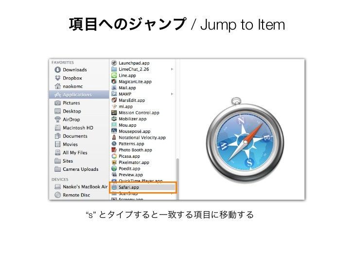 """項目へのジャンプ / Jump to Item """"s"""" とタイプすると一致する項目に移動する"""