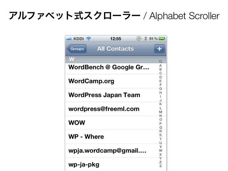 アルファベット式スクローラー / Alphabet Scroller