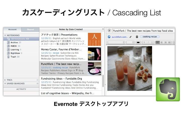 カスケーディングリスト / Cascading List      Evernote デスクトップアプリ