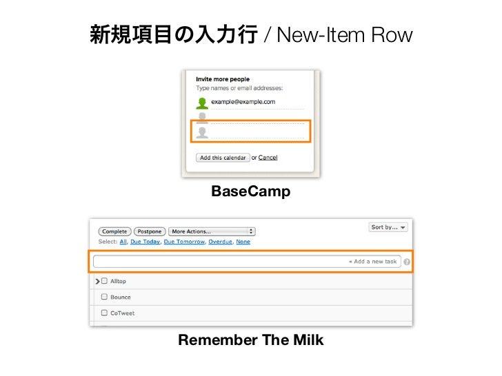 新規項目の入力行 / New-Item Row         BaseCamp      Remember The Milk