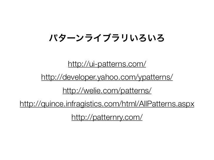 パターンライブラリいろいろ              http://ui-patterns.com/      http://developer.yahoo.com/ypatterns/            http://welie.com/...