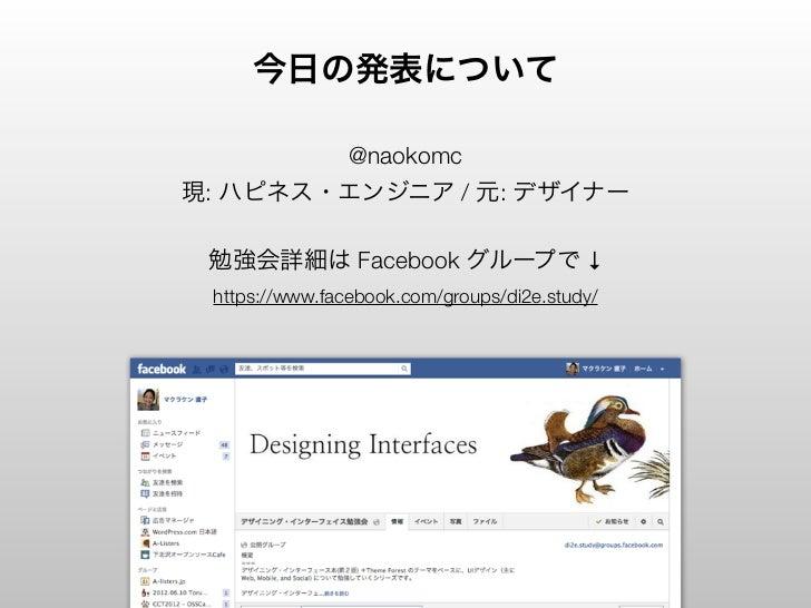 今日の発表について                @naokomc現: ハピネス・エンジニア / 元: デザイナー 勉強会詳細は Facebook グループで ↓ https://www.facebook.com/groups/di2e.stu...