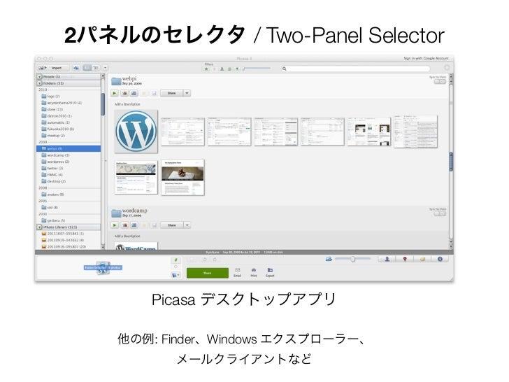 2パネルのセレクタ / Two-Panel Selector       Picasa デスクトップアプリ    他の例: Finder、Windows エクスプローラー、          メールクライアントなど