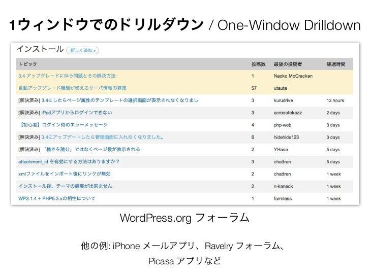 1ウィンドウでのドリルダウン / One-Window Drilldown             WordPress.org フォーラム       他の例: iPhone メールアプリ、Ravelry フォーラム、             ...