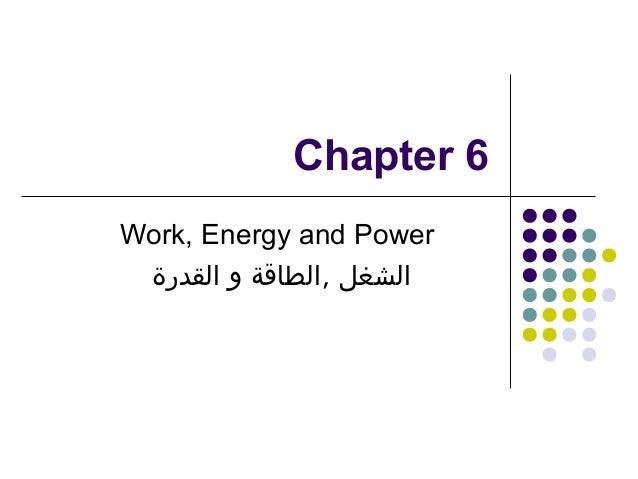 Chapter 6 Work, Energy and Power الشغل ,الطاقة و القدرة