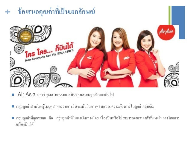 value proposition air asia Com/airline/airline-air- asia-akhtml airasia a firm  strategic forces of value proposition assessment of  air asia does earn above.