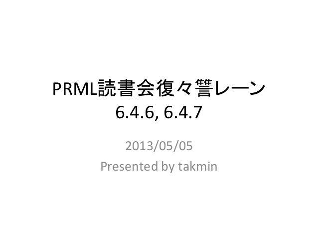 PRML読書会復々讐レーン6.4.6, 6.4.72013/05/05Presented by takmin