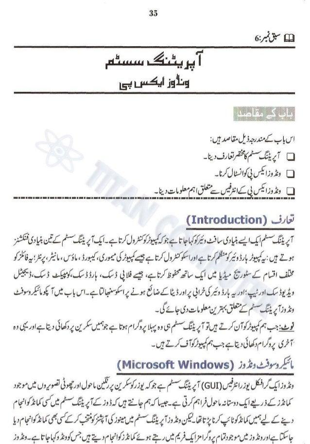 Book urdu in system pdf operating