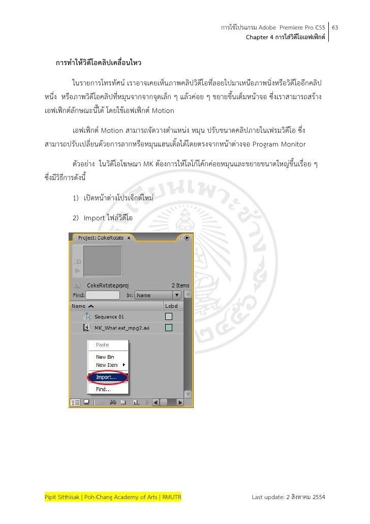 adobe premiere pro cs5 manual pdf