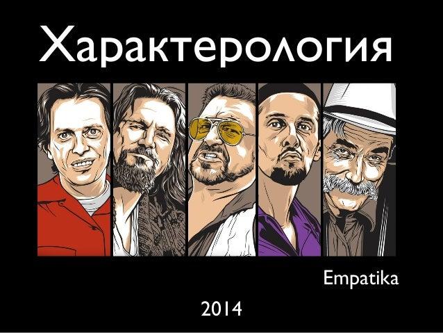 Характерология Empatika 2014
