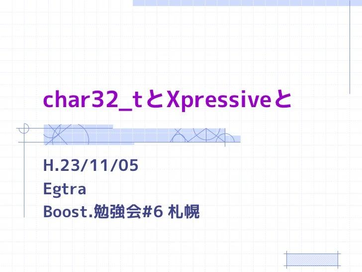 char32_tとXpressiveとH.23/11/05EgtraBoost.勉強会#6 札幌