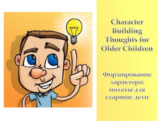 """character building thoughts for you kids So, in an effort to wrestle my thoughts into some sort of coherence i've decided   of course, if you see character education as overturning the bourgeois  surely  it is the case that we are already giving our kids a """"character."""