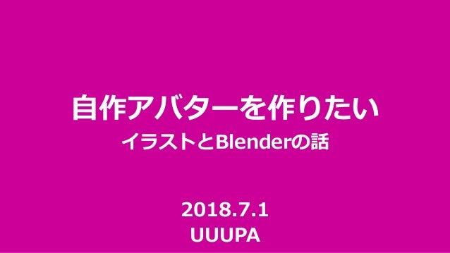 自作アバターを作りたい イラストとBlenderの話 2018.7.1 UUUPA