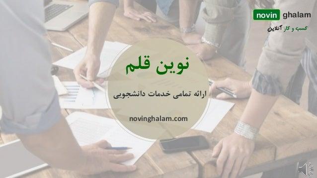 قلم نوین novinghalam.com novin ghalam دانشجویی خدمات تمامی ارائه