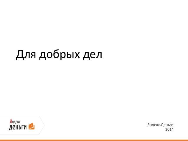 Для добрых дел  Яндекс.Деньги 2014