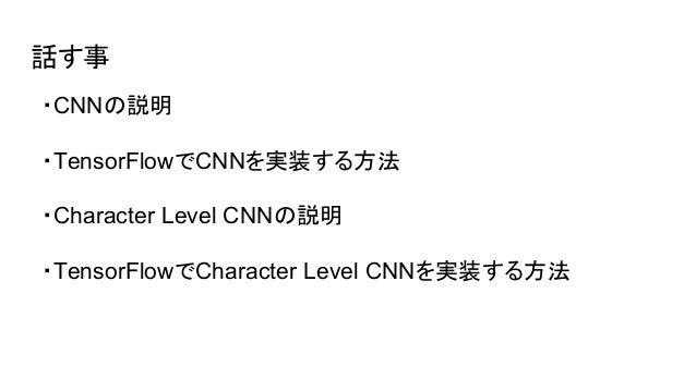 Characeter-Level CNN Slide 3