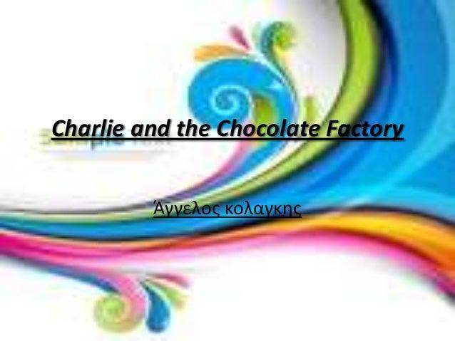 Charlie and the Chocolate FactoryΆγγελος κολαγκης