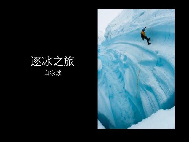 逐冰之旅 ⽩白家冰