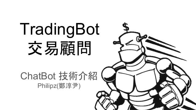 TradingBot 交易顧問 ChatBot 技術介紹 Philipz(鄭淳尹)