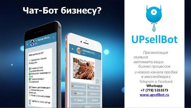 - ? Whatsapp +7 (778) 5333373 www.upsellbot.ru UPsellBot я Telegram Facebook