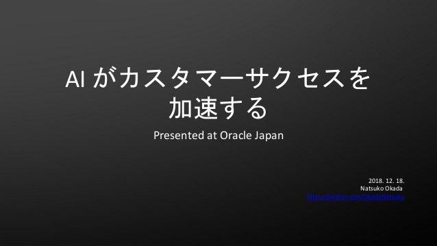 AI Presented at Oracle Japan 2018. 12. 18. Natsuko Okada https://twitter.com/OkadaNatsuko